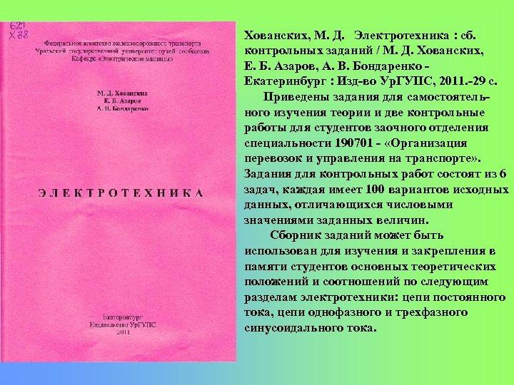 Хованских, М. Д. Электротехника : сб. контрольных заданий / М. Д. Хованских, Е. Б.