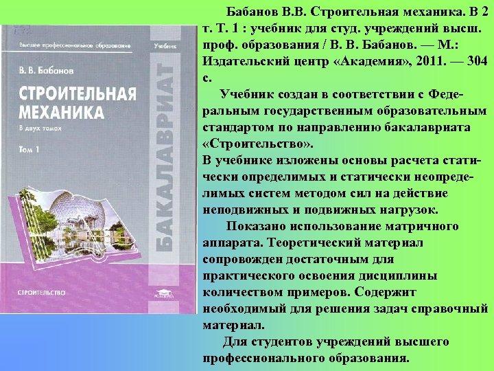 Бабанов В. В. Строительная механика. В 2 т. Т. 1 : учебник для студ.