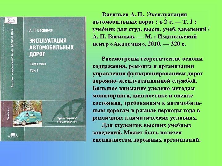 Васильев А. П. Эксплуатация автомобильных дорог : в 2 т. — Т. 1 :
