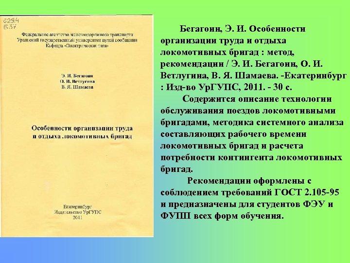 Бегагоин, Э. И. Особенности организации труда и отдыха локомотивных бригад : метод, рекомендации /