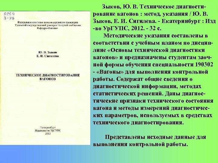 Зыков, Ю. В. Техническое диагности рование вагонов : метод, указания / Ю. В. Зыков,