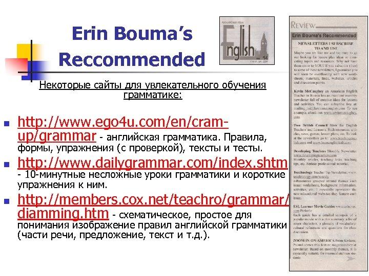 Erin Bouma's Reccommended Некоторые сайты для увлекательного обучения грамматике: n http: //www. ego 4