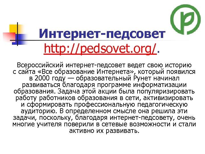 Интернет-педсовет http: //pedsovet. org/. Всероссийский интернет-педсовет ведет свою историю с сайта «Все образование Интернета»