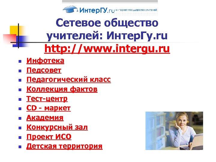 Сетевое общество учителей: Интер. Гу. ru http: //www. intergu. ru n n n n
