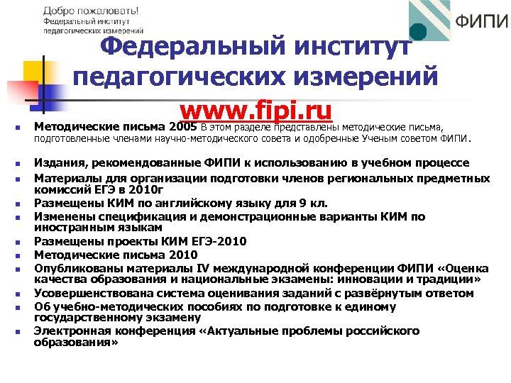 n n n Федеральный институт педагогических измерений www. fipi. ru Методические письма 2005 В