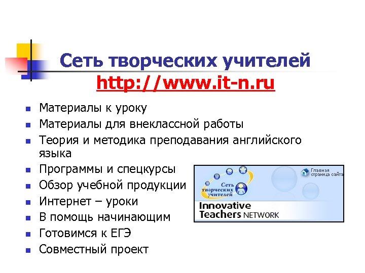 Сеть творческих учителей http: //www. it-n. ru n n n n n Материалы к