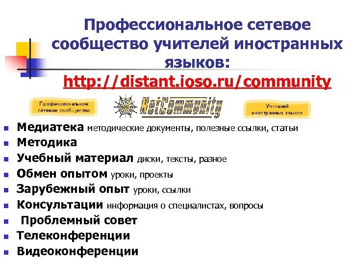 Профессиональное сетевое сообщество учителей иностранных языков: http: //distant. ioso. ru/community n n n n