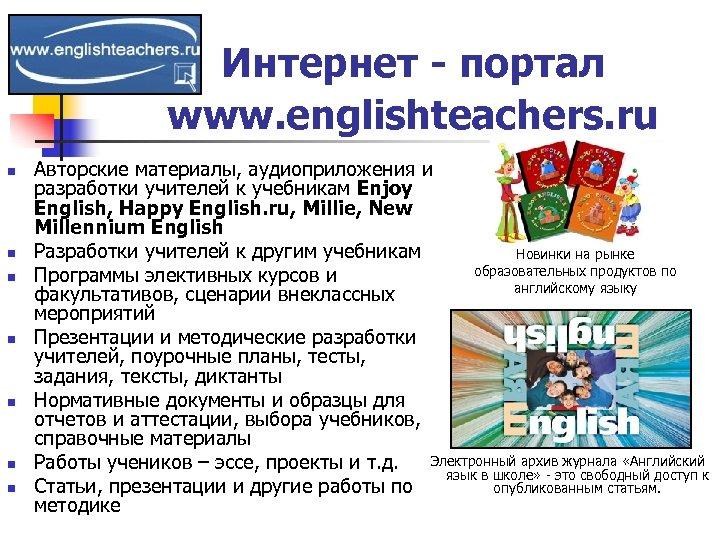 Интернет - портал www. englishteachers. ru n n n n Авторские материалы, аудиоприложения и