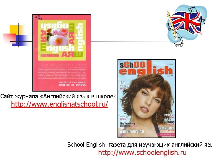 Сайт журнала «Английский язык в школе» : http: //www. englishatschool. ru/ School English: газета