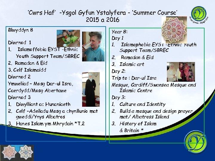 'Cwrs Haf' -Ysgol Gyfun Ystalyfera - 'Summer Course' 2015 a 2016 Blwyddyn 8 Diwrnod