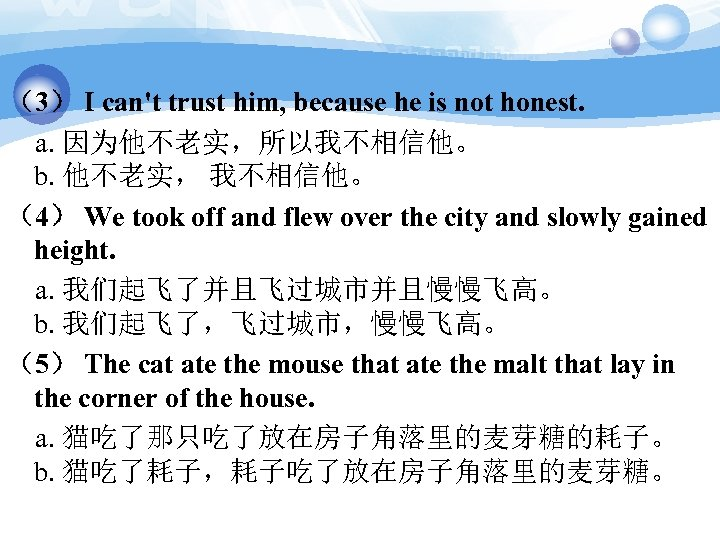(3) I can't trust him, because he is not honest.  a. 因为他不老实,所以我不相信他。 b. 他不老实,