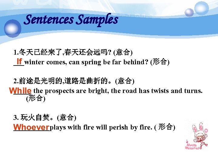 Sentences Samples 1. 冬天已经来了, 春天还会远吗? (意合) If ___winter comes, can spring be far behind?