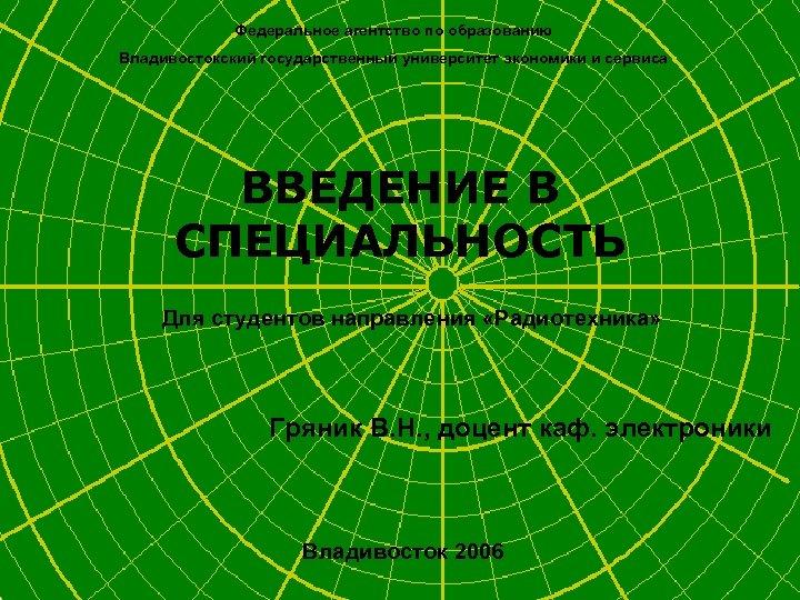 Федеральное агентство по образованию Владивостокский государственный университет экономики и сервиса ВВЕДЕНИЕ В СПЕЦИАЛЬНОСТЬ Для