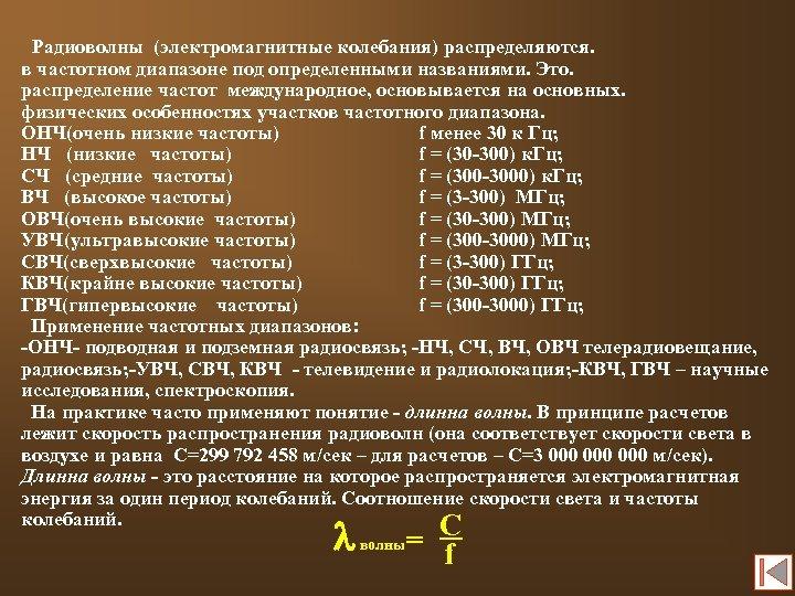 Радиоволны (электромагнитные колебания) распределяются. в частотном диапазоне под определенными названиями. Это. распределение частот международное,
