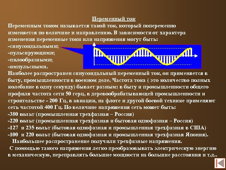 Переменный ток Переменным током называется такой ток, который попеременно изменяется по величине и направлению.