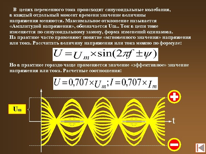 В цепях переменного тока происходят синусоидальные колебания, в каждый отдельный момент времени значение величины