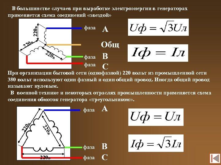 В большинстве случаев при выработке электроэнергии в генераторах применяется схема соединений «звездой» 220