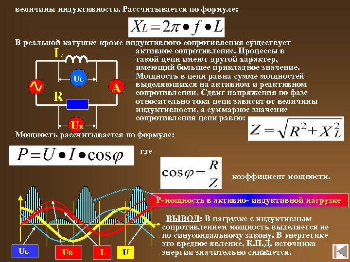величины индуктивности. Рассчитывается по формуле: В реальной катушке кроме индуктивного сопротивления существует активное сопротивление.