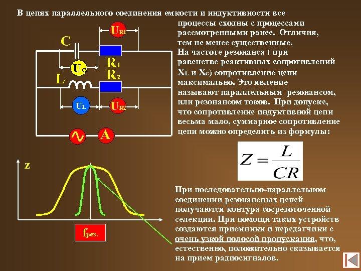В цепях параллельного соединения емкости и индуктивности все процессы сходны с процессами UR 1