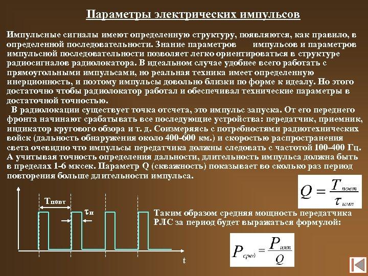 Параметры электрических импульсов Импульсные сигналы имеют определенную структуру, появляются, как правило, в определенной последовательности.