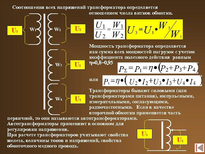 Соотношения всех напряжений трансформатора определяется отношением числа витков обмотки. U 1 W 2 W