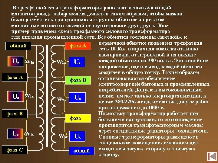 В трехфазной сети трансформаторы работают используя общий магнитопровод, набор железа делается таким образом, чтобы