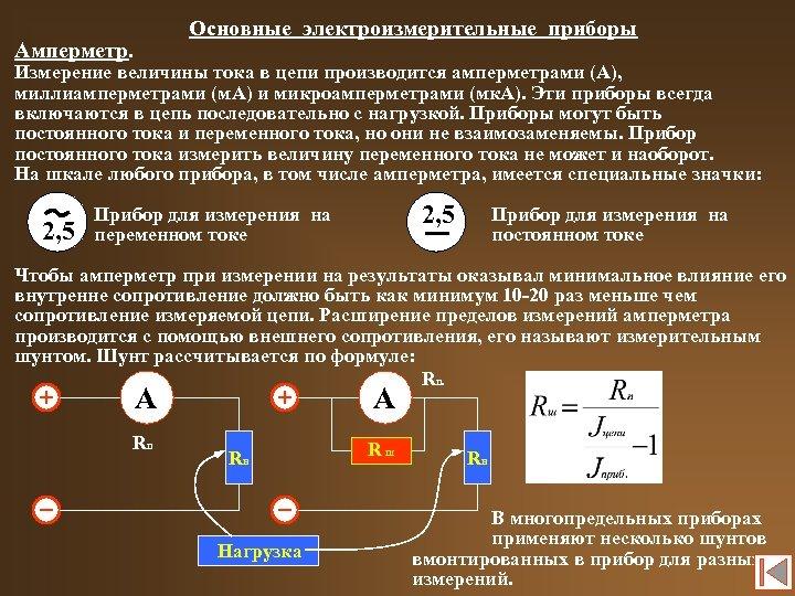 Основные электроизмерительные приборы Амперметр. Измерение величины тока в цепи производится амперметрами (А), миллиамперметрами (м.