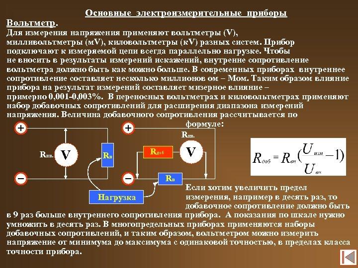 Основные электроизмерительные приборы Вольтметр. Для измерения напряжения применяют вольтметры (V), милливольтметры (м. V), киловольтметры