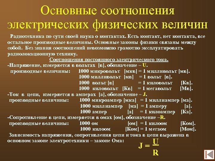 Основные соотношения электрических физических величин Радиотехника по сути своей наука о контактах. Есть контакт,