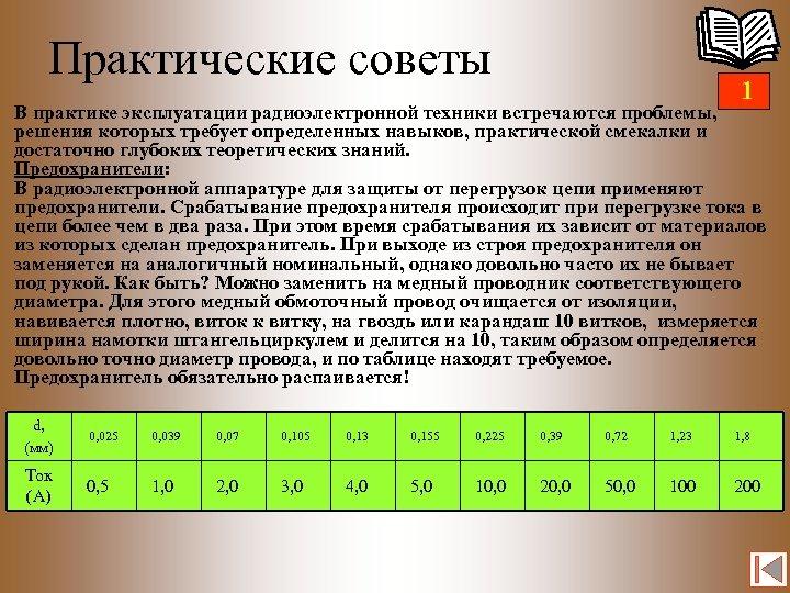Практические советы 1 В практике эксплуатации радиоэлектронной техники встречаются проблемы, решения которых требует определенных