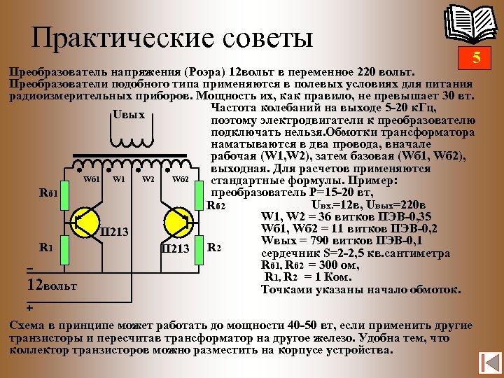 Практические советы 5 Преобразователь напряжения (Роэра) 12 вольт в переменное 220 вольт. Преобразователи подобного