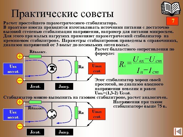Практические советы 7 Расчет простейшего параметрического стабилизатора. В практике иногда приходится изготавливать источники питания