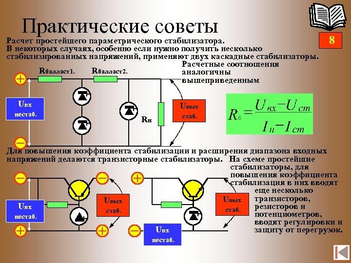 Практические советы Расчет простейшего параметрического стабилизатора. В некоторых случаях, особенно если нужно получить несколько