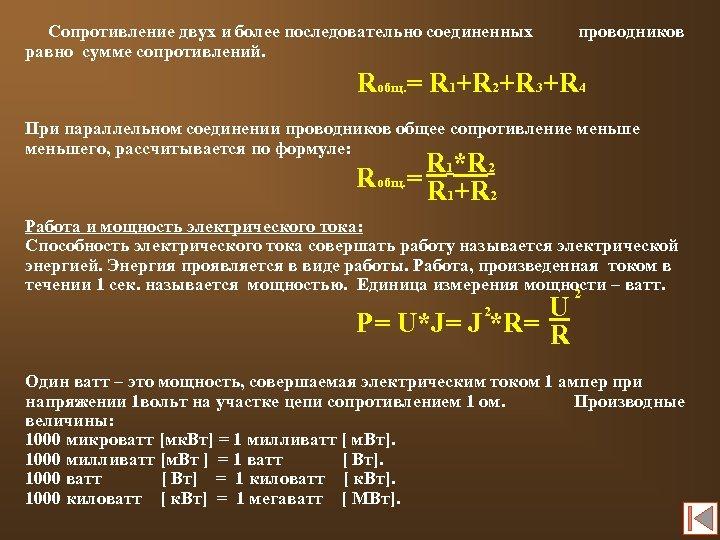Сопротивление двух и более последовательно соединенных равно сумме сопротивлений. проводников Rобщ. = R 1+R