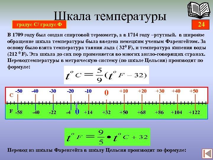 Шкала температуры градус С/ градус Ф 24 В 1709 году был создан спиртовой термометр,