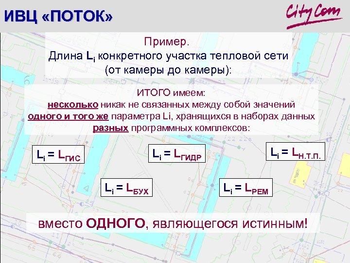 ИВЦ «ПОТОК» Пример. Длина Li конкретного участка тепловой сети (от камеры до камеры): ИТОГО
