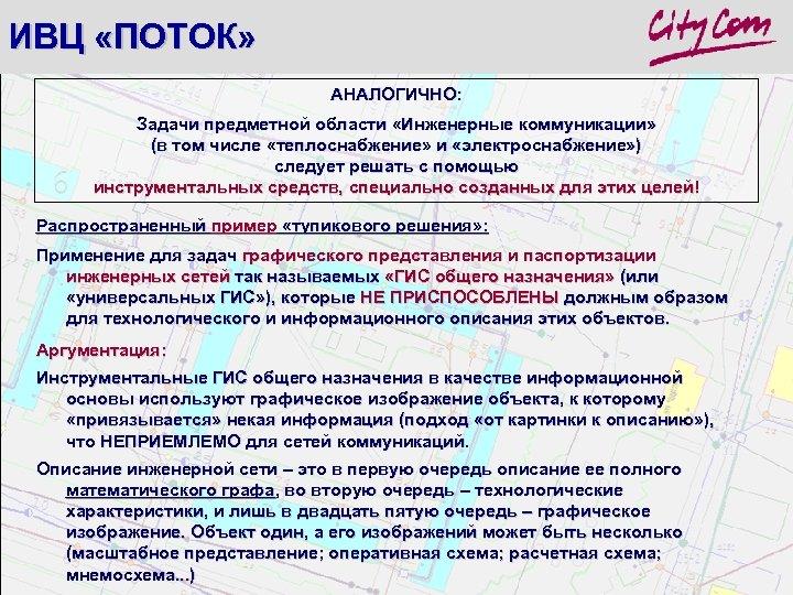 ИВЦ «ПОТОК» АНАЛОГИЧНО: Задачи предметной области «Инженерные коммуникации» (в том числе «теплоснабжение» и «электроснабжение»