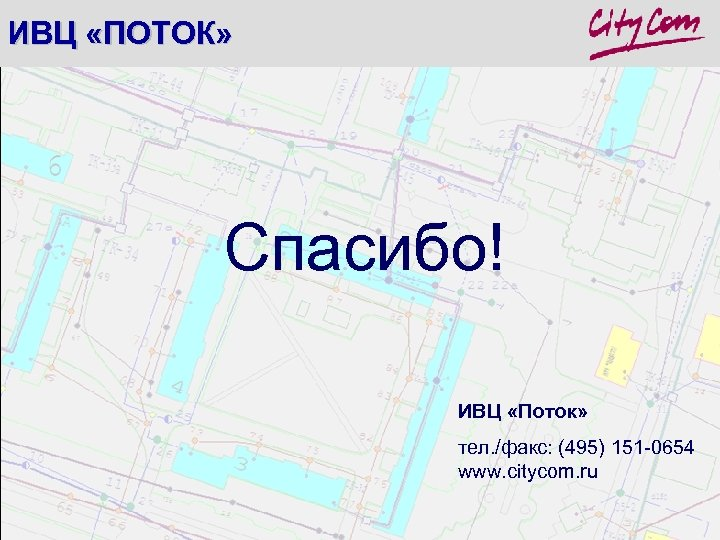 ИВЦ «ПОТОК» Спасибо! ИВЦ «Поток» тел. /факс: (495) 151 -0654 www. citycom. ru