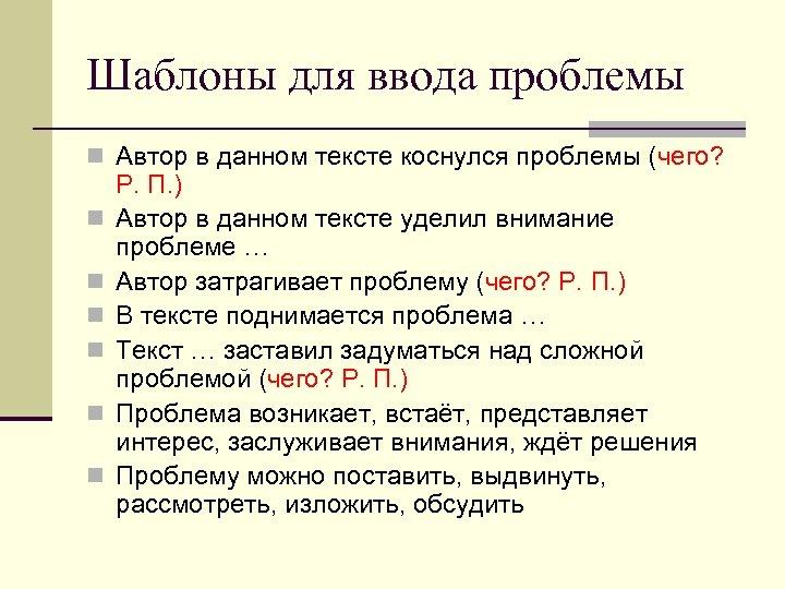 Шаблоны для ввода проблемы n Автор в данном тексте коснулся проблемы (чего? n n
