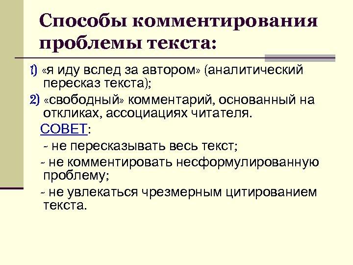 Способы комментирования проблемы текста: 1) «я иду вслед за автором» (аналитический пересказ текста); 2)