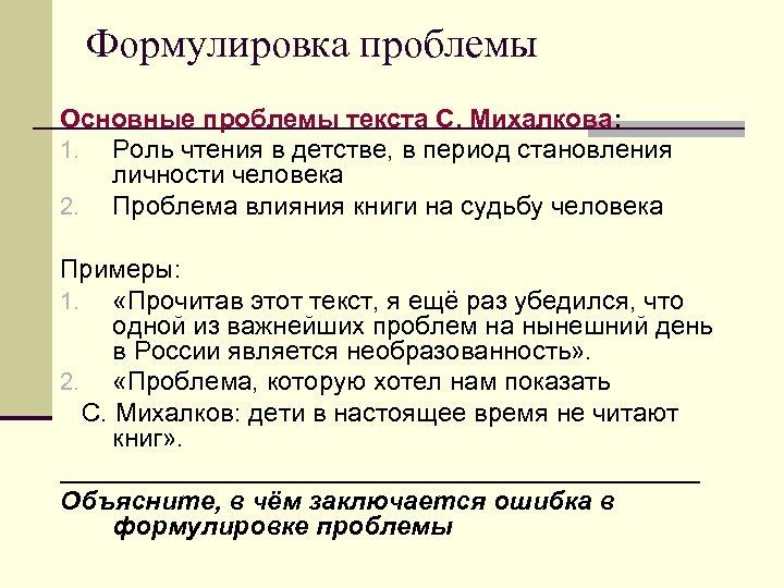 Формулировка проблемы Основные проблемы текста С. Михалкова: 1. Роль чтения в детстве, в период