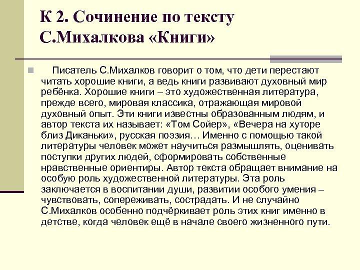 К 2. Сочинение по тексту С. Михалкова «Книги» n Писатель С. Михалков говорит о