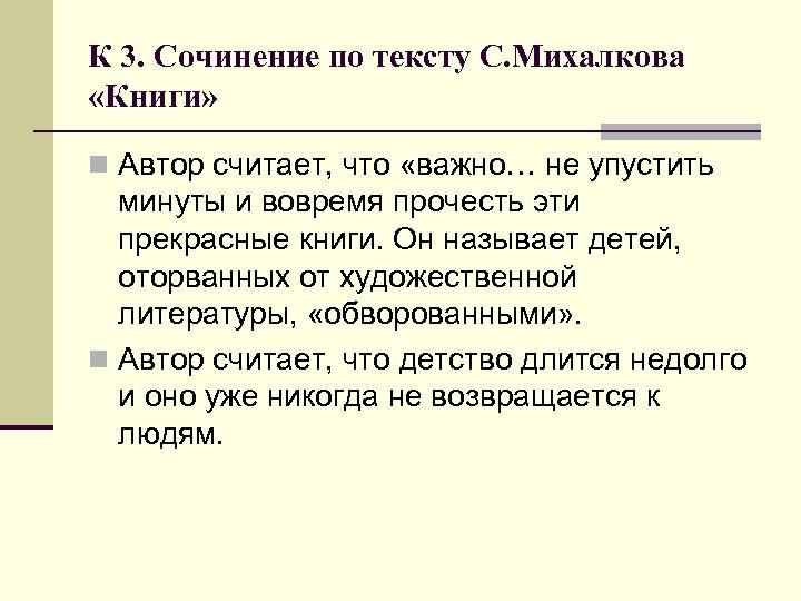 К 3. Сочинение по тексту С. Михалкова «Книги» n Автор считает, что «важно… не
