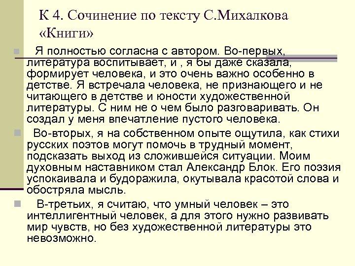 К 4. Сочинение по тексту С. Михалкова «Книги» Я полностью согласна с автором. Во-первых,