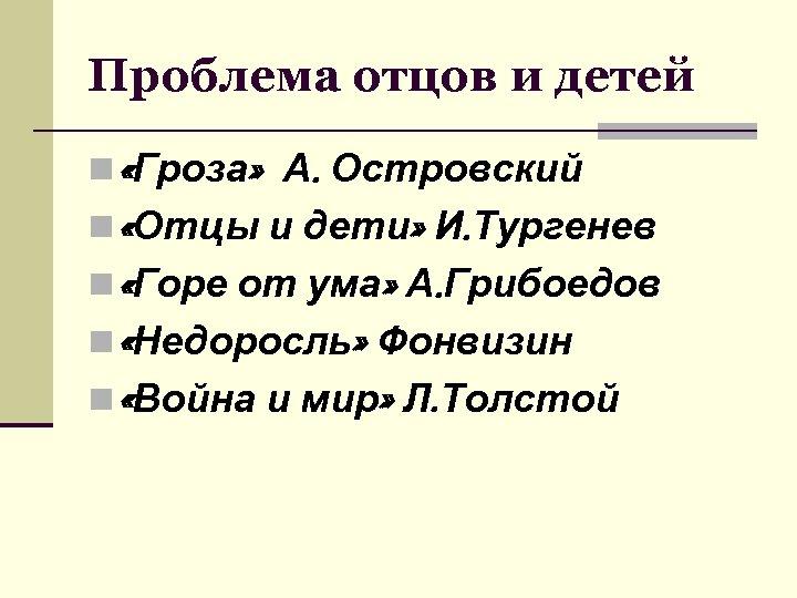 Проблема отцов и детей n «Гроза» А. Островский n «Отцы и дети» И. Тургенев