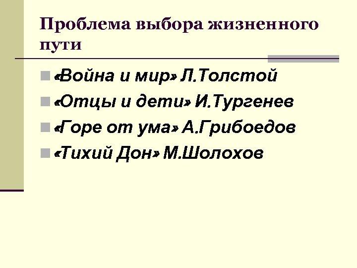 Проблема выбора жизненного пути n «Война и мир» Л. Толстой n «Отцы и дети»