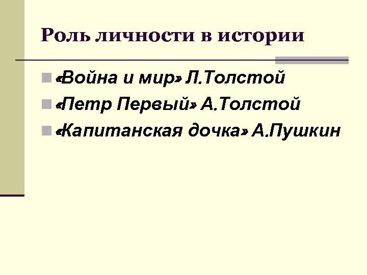 Роль личности в истории n «Война и мир» Л. Толстой n «Петр Первый» А.