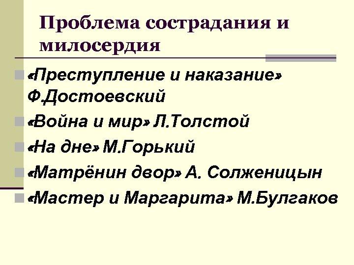 Проблема сострадания и милосердия n «Преступление и наказание» Ф. Достоевский n «Война и мир»