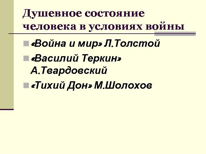 Душевное состояние человека в условиях войны n «Война и мир» Л. Толстой n «Василий
