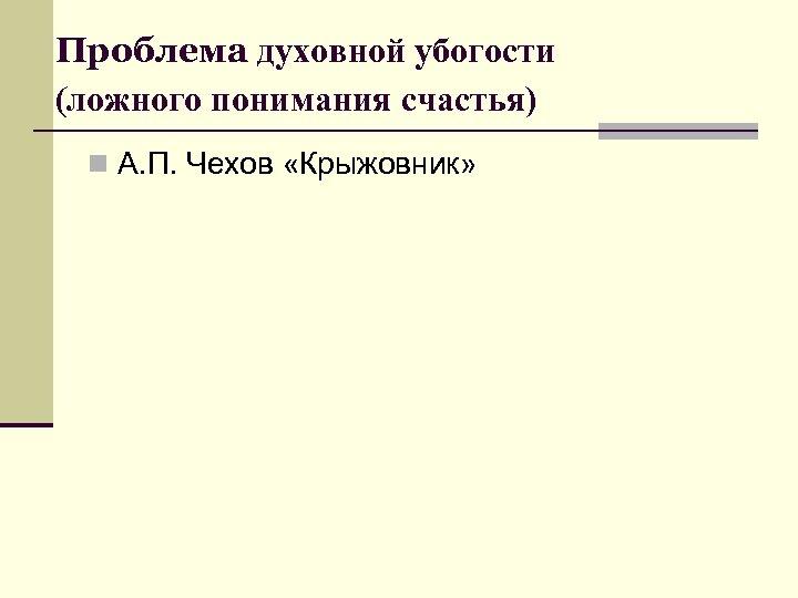 Проблема духовной убогости (ложного понимания счастья) n А. П. Чехов «Крыжовник»